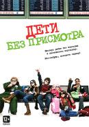 Смотреть фильм Дети без присмотра онлайн на KinoPod.ru платно