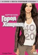 Смотреть фильм Город хищниц онлайн на KinoPod.ru бесплатно