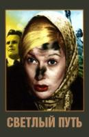 Смотреть фильм Светлый путь онлайн на Кинопод бесплатно