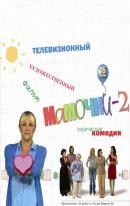 Смотреть фильм Мамочки 2 онлайн на Кинопод бесплатно