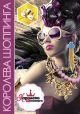 Смотреть фильм Королева шоппинга онлайн на Кинопод бесплатно