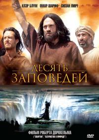 Смотреть Десять заповедей онлайн на Кинопод бесплатно