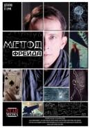 Смотреть фильм Метод Фрейда онлайн на KinoPod.ru бесплатно