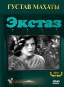 Смотреть фильм Экстаз онлайн на Кинопод бесплатно