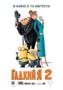 Смотреть фильм Гадкий я 2 онлайн на Кинопод бесплатно