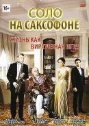Смотреть фильм Соло на саксофоне онлайн на KinoPod.ru бесплатно