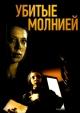 Смотреть фильм Убитые молнией онлайн на Кинопод бесплатно