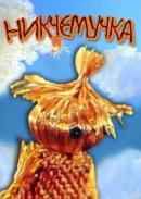 Смотреть фильм Никчемучка онлайн на Кинопод бесплатно
