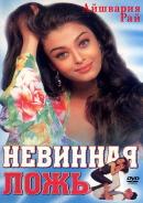Смотреть фильм Невинная ложь онлайн на KinoPod.ru бесплатно