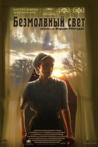 Смотреть Безмолвный свет онлайн на Кинопод бесплатно