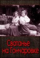 Смотреть фильм Сватанье на Гончаровке онлайн на Кинопод бесплатно