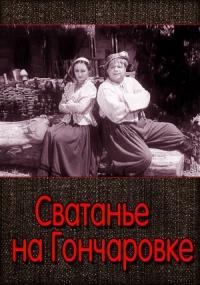 Смотреть Сватанье на Гончаровке онлайн на Кинопод бесплатно