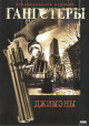 Смотреть фильм Джимены онлайн на Кинопод бесплатно
