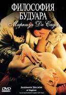 Смотреть фильм Философия будуара маркиза Де Сада онлайн на KinoPod.ru бесплатно