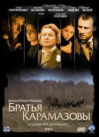 Смотреть Братья Карамазовы онлайн на Кинопод бесплатно