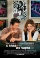 Смотреть фильм С глаз – долой, из чарта – вон! онлайн на Кинопод бесплатно