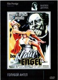 Смотреть Голубой ангел онлайн на Кинопод бесплатно
