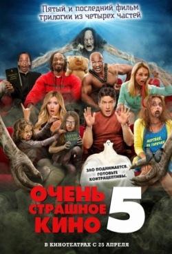 Очень страшное кино — 5