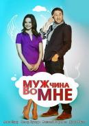 Смотреть фильм Мужчина во мне онлайн на KinoPod.ru бесплатно