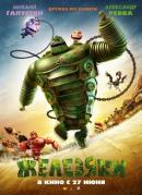 Смотреть фильм Железяки онлайн на Кинопод бесплатно