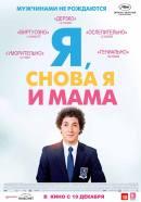 Смотреть фильм Я, снова я и мама онлайн на KinoPod.ru платно