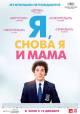 Смотреть фильм Я, снова я и мама онлайн на Кинопод бесплатно