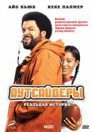 Смотреть фильм Аутсайдеры онлайн на KinoPod.ru бесплатно