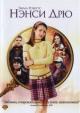 Смотреть фильм Нэнси Дрю онлайн на Кинопод бесплатно