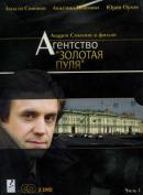 Смотреть фильм Агентство «Золотая пуля» онлайн на KinoPod.ru бесплатно