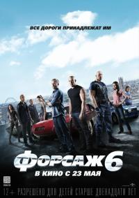 Смотреть Форсаж 6 онлайн на Кинопод бесплатно