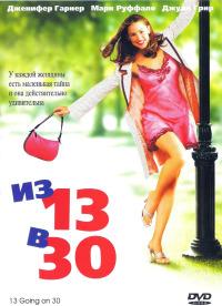 Смотреть Из 13 в 30 онлайн на Кинопод бесплатно