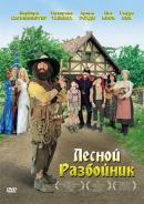 Смотреть фильм Лесной разбойник онлайн на KinoPod.ru бесплатно