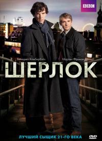 Смотреть онлайн Шерлок (Sherlock)