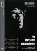 Смотреть фильм Баттерфляй онлайн на KinoPod.ru бесплатно