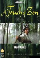 Смотреть фильм Касание Дзен онлайн на Кинопод бесплатно