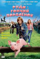 Смотреть фильм Руди – гончий поросенок онлайн на KinoPod.ru бесплатно