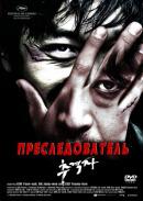 Смотреть фильм Преследователь онлайн на KinoPod.ru платно