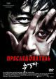 Смотреть фильм Преследователь онлайн на Кинопод бесплатно