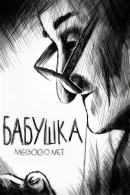 Смотреть фильм Бабушка онлайн на KinoPod.ru бесплатно