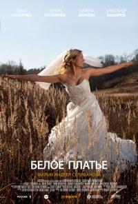 Смотреть Белое платье онлайн на Кинопод бесплатно
