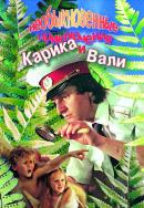 Смотреть фильм Необыкновенные приключения Карика и Вали онлайн на KinoPod.ru бесплатно