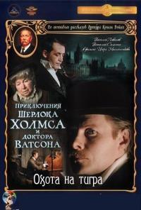 Смотреть Шерлок Холмс и доктор Ватсон: Охота на тигра онлайн на Кинопод бесплатно