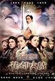 Смотреть фильм Хроники Хуаду: Лезвие розы онлайн на KinoPod.ru бесплатно