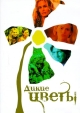 Смотреть фильм Полевые цветы онлайн на Кинопод бесплатно