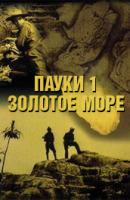 Смотреть фильм Пауки 1: Золотое море онлайн на Кинопод бесплатно