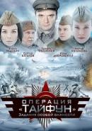Смотреть фильм Задания особой важности: Операция «Тайфун» онлайн на KinoPod.ru бесплатно