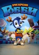 Смотреть фильм Приключения Гобби онлайн на Кинопод бесплатно
