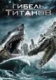 Смотреть фильм Гибель титанов онлайн на Кинопод бесплатно