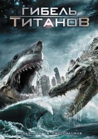 Смотреть Гибель титанов онлайн на Кинопод бесплатно