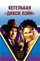 Смотреть фильм Кегельбан «Дикси лэйн» онлайн на KinoPod.ru бесплатно